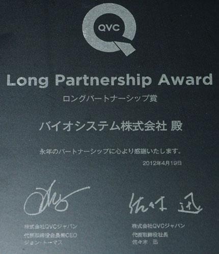 バイオシステム株式会社はQVCで受賞しました